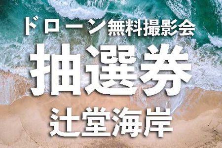 2021年03月23日神奈川県辻堂海岸ドローン無料「動画」撮影会
